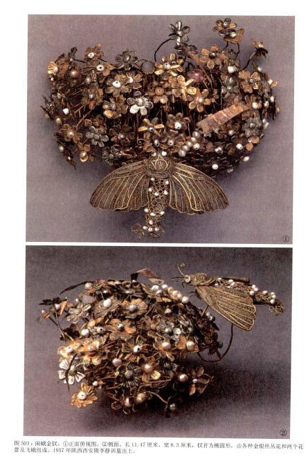 隋唐五代十国时期的珠宝首饰(发饰二)5.jpg