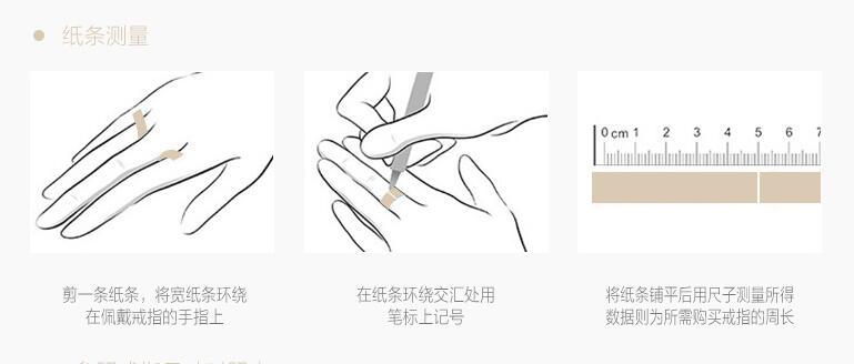 婚戒定制-如何自己测量指圈号?3.jpg